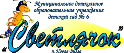"МДОУ детский сад № 6 ""Светлячок"" п. Новая Вилга"